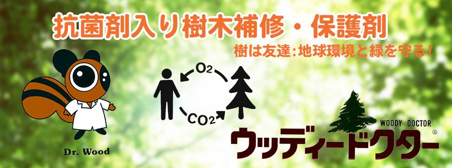 樹は友達:地球環境と緑を守る! 樹木の補修・保護材